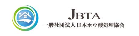 JBTA 一般社団法人日本ホウ酸処理協会