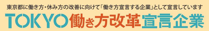東京働き方改革宣言企業に登録しています