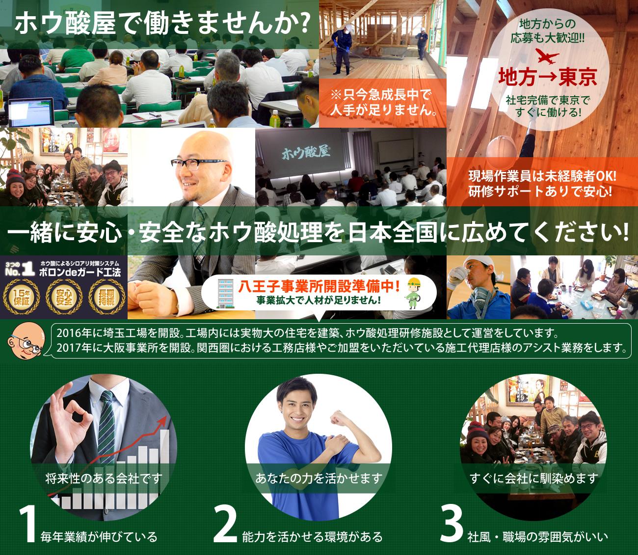 日本ボレイト リクルート 就職