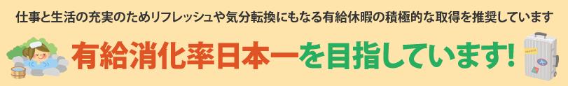 有給消化率日本一を目指します 有給休暇繰越カットゼロ