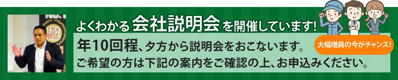 日本ボレイト 会社説明会