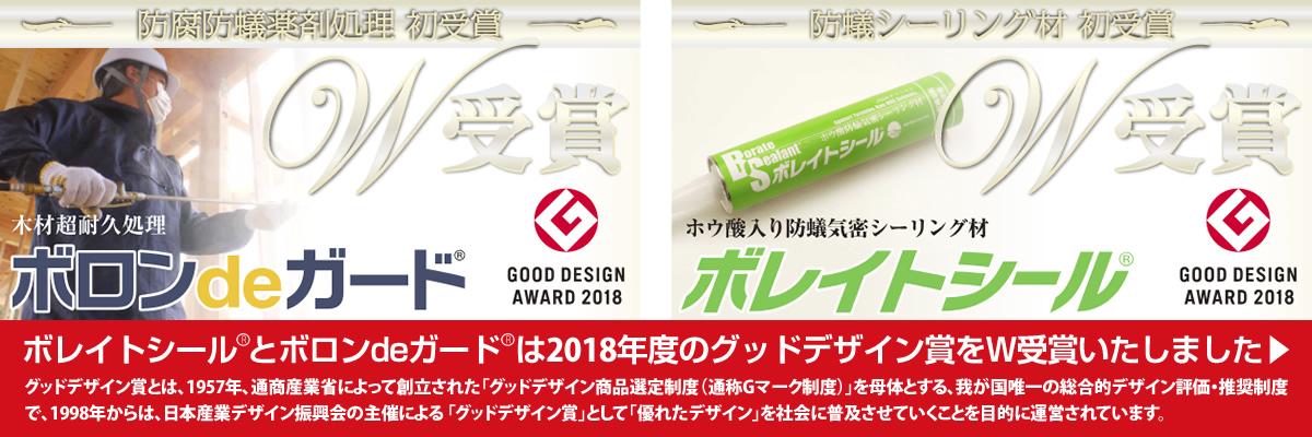 2018年度 グッドデザイン賞 W受賞